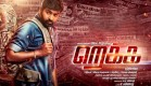 Rekka_Movie_Offical_tailer